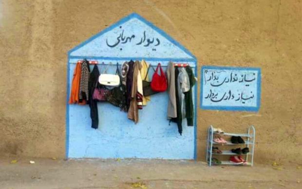 kindness walls iran