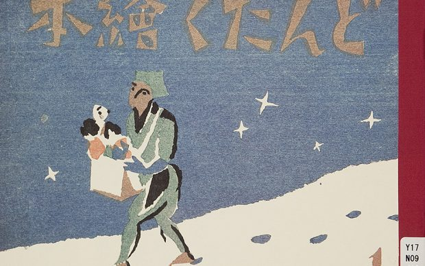 Dontaku ehon [Holiday picture book] 1-3 Edited by Yumeji Takehisa HOLP SHUPPAN, Publishing [1985]