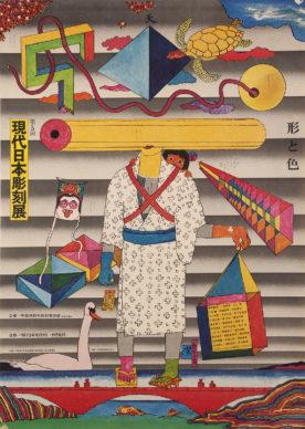 Kiyoshi Awazu, The 5th Exhibition of Contemporary Japanese Sculpture, 1973. Collection Stedelijk Museum, Amsterdam