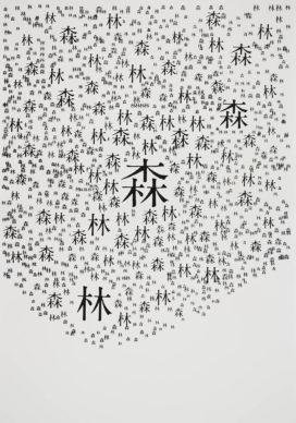 Ryuichi Yamashiro, Forest, 1955. Collection Stedelijk Museum, Amsterdam