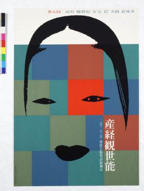 Ikko Tanaka, Noh Performance, 1958. Collection Stedelijk Museum, Amsterdam
