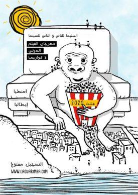 Aicha El Beloui, Marocco. Courtesy: La Guarimba International Film Festival