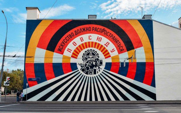 Shepard Fairey, Tunnel Vision Mural, Moscow, 2018, Photo by Elena Domenichini LR