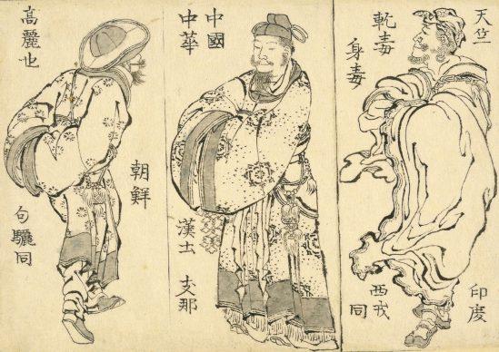 India, China, Korea, Katsushika Hokusai, 1829. © The Trustees of the British Museum