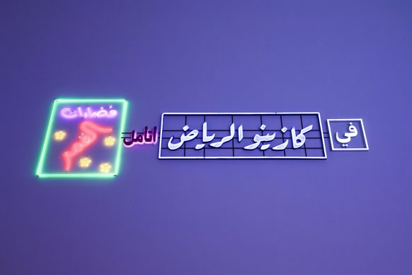 Abdullah AlOthman, Casino AlRiyadh, 2021 Various Neon and LED compositions, and steel  180 x 576.7 cm. Courtesy the artist. Photo © Riyadh Art 2021