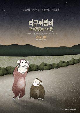Boyoung Kim, Corea del Sud, locandina ufficiale. Courtesy La Guarimba International Film Festival